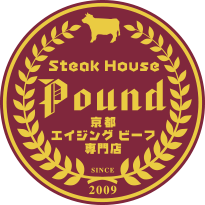 熟成牛肉专门店 牛排馆 听 (pound)