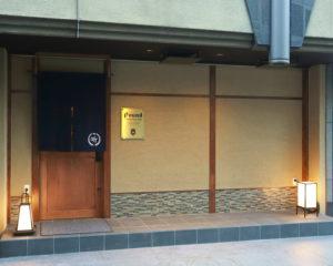 プレミアム 听(ポンド)三条木屋町店